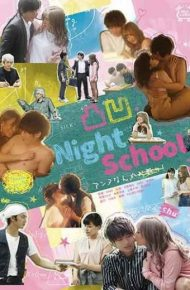 SILK-106 Uneven Night School