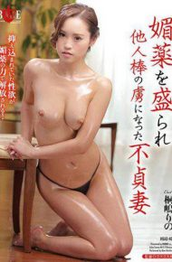HBAD-402 Unfaithful Wife Rika Kirishima Who Was Harassed By An Aphrodisiac And Became A Fellow Of Another Stick