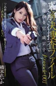SHKD-840 Unsolved Investigation File Episode001 Special Investigator Kyoko Kagaku Hashimoto Reika