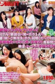 EQ-394 Unyielding Single Father!at A Meeting At The Pta The Man Sympathized With Me For A Long Time Just Because I Was Alone With My Wifetoday My Mom Is Aggressively Approaching Myself!haru Megami Sex From Runaway From Daytime!