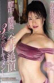 MIDE-617 Vaginal Naka Vaginal Oku Whole Body Cum 3 Final Production Document Yuzuna Shida