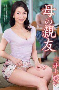 VEC-267 VEC-267 Mother's Best Friend Ayako Inoue
