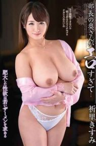 VEC-313 VEC-313 The Director's Wife Is Too Erotic … Kisasa Harita