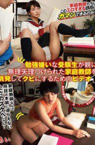 GVG-532 Video 1 For Students Who Dislikes Studying To Provoke A Family Tutor Who Was Forced By Their Parents To Make It Fungus Ai Mukai