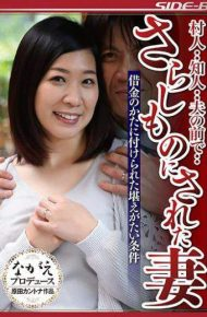 NSPS-690 Villagers Acquaintance In Front Of Her Husband Embarrassed Condition Attached To The Wife's Debt Who Was Made A Bleach Emimi Ichihara