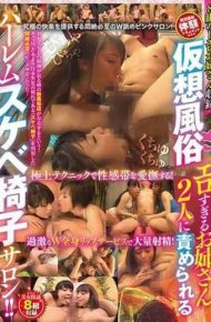 TDSU-136 Virtual Fuzzy Erotic Sleep Harem Scabe Chair Salon Blamed By Two Older Sisters! !