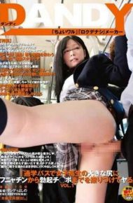 """DANDY-361 Vol.1 """"do It With Rubbing Until Erection Port Switch From Funyachin A Big Ass School Girls In School Bus"""""""