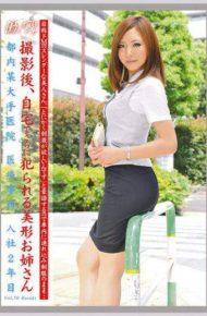 EVO-143 VOL.70 Working Woman