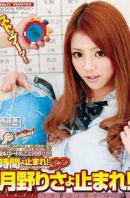 VSPDS-465 VSPDS-465 Stop It 's Time! I Stop Risa Tsukino SP!
