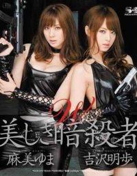 SOE-878 W Beautiful Akiho Yoshizawa Yuma Asami Assassin Blu-ray Disc