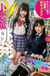 MMUS-020 W Little Devil Provocative Girl Beautiful Girls & Arai Sena