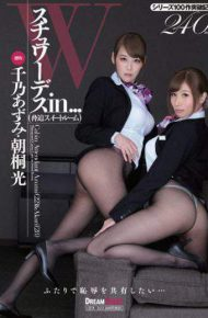 VDD-100 W Stewardess In … intimidation Suite Room