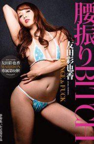 MMTA-006 Waist Swing BITCH DANCE &amp FUCK Yuika Tomoda