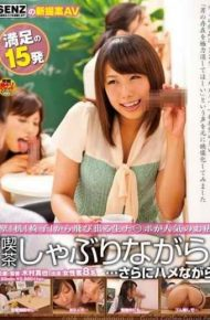 """SDDE-331 Wall!desk!chair!raw Ji Po Popping From While Saddle And More. """"while Sucking Cafe"""" A Popular Shop"""