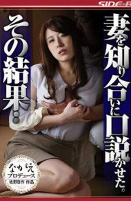 NSPS-569 Was Kudoka His Wife To Know.as A Result Aoi Sano