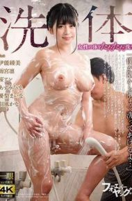 DOKS-474 Wash Body Wash The Body Of A Woman Just