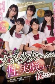 MIRD-182 We Who Were Sexually Tested On A Girls' Circle With Erotic Delusions Runaway …