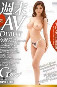 DIC-018 Weekend AV DEBUT Weekday English Lecturer Mina Konno