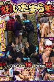 ATOM-282 We're!sakigake! It Is!mischief Cram School