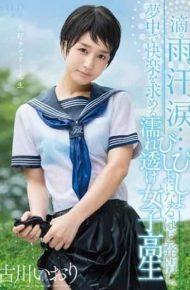 STAR-700 Wet Clothing School Girls That Furukawa Iori Dripping Rain Sweat Tears Soaked In The More Estrus Seek The Crazy A Pleasure