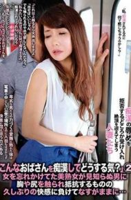 """ODVHJ-014 """"What Are You Going To Do With A Mourning Of Such An Aunt"""" 2 Beautiful Mature Woman Who Has Forgotten The Woman Loses The Pleasant Sensation After A Long Time As A Strange Man Touches His Breasts And Buttocks And Resists It … As It Is …"""