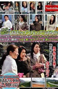NASS-844 What Are You Going To Do With Your Lady In Such A Country Even A Mature Woman Who Forgotten A Man Every Day Is Able To Call A Stranger At Her Traveling Place Aunt Of 10 People In The Kinki China Hokuriku District That Was Wetting The Dick Without Worrying About Expectation With Expectation