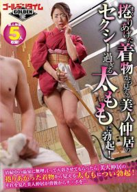 GDTM-052 When Asked By Bathing To Say Impossible To Hot Spring In Cleaning With The Erection Thighs That Looks From The Turning A Wants To Kimono Beauty Waitress!Ji Port Beautiful Waitress From Behind Saw It …