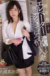 JUY-740 When Coming Home The Same Mansion Encountered In The Elevator Tipsy Married Wife Oumo Manami