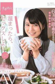 SDAB-081 When It Gets Warm I Have Sex! Takami Takami Haruka SOD Exclusive AV Debut
