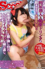 SCOP-335 When To Drink Diuretic Containing Aphrodisiac Drink In Lori Daughter Who Lives In The Neighborhood A Large Amount Incontinence! !force Is Pressed Against Chi Child On The Face Repeatedly Nagging Deep Throating Last Of Course Cum! !