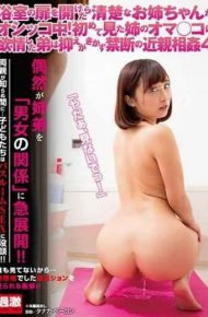 NHDTB-137 When You Open The Door Of The Bathroom A Neat Little Sister Is Shit!my Brother Who Grew Strongly On Her Older Sister Oma Ok First Saw A Forbidden Incest 4