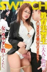 SW-182 When You Rubbed The Ji Po Had Tsu Suddenness To The Sex Appeal Of Adult Student Teacher And Taught Me The Body Of A Woman.