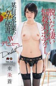 DASD-509 When You Take Off It Is A Wonderful Suicidal Beauty Body.A Famous Secretary Of A Famous Company.AV Debut. Tojo Ao