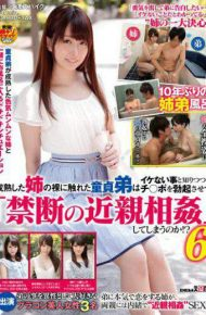 SDMU-255 Whether Virgin Brother Touched The Naked Mature Sister Would Be forbidden Incest And Is Allowed To Erect The Mochi Port While To Know And It Does Not Cool! Six
