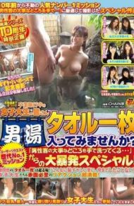SDMU-049 Why Do Not You Enter A Piece Man Yu Everyone Towel College Student Graduation Trip That You Located In Isawa Hot Spring