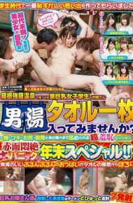 SDMU-741 Why Do Not You Join A Milf Towel Of A Beautiful Big Breasted Female Student Found At Hakone Gora Onsen Hot Water Chest Waki Buttocks Crotch And The Super Shame Mission Licked To Every Corner Of The Body Blushing Sudden Big Panic End Of The Year Special! !