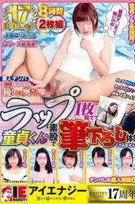 IENE-769 Why Do Not You Put Down The Pen Experience With Friendly Wife One Lap Separated By Virgin-kun And Intercrural Sex Was Found In The 17 Anniversary Amateur Nampa Ikebukuro