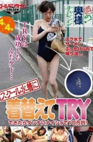 GDTM-034 Wife Challenge Of Rumor! 100000 Without Telling Husband Once You Change Of Clothes Made Try To School Swimsuit!