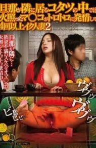 VANDR-096 Wife Cum 2 4 Times Or More Co Ma You Flushed Is Estrus To The Pulp In The Kotatsu Husband Is Staying Next To