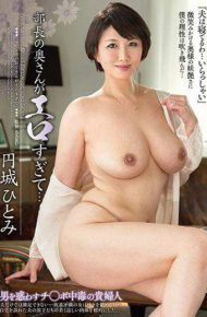 VEC-250 Wife Of The Director Is Too Erotic Hitomi Enjo