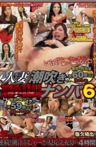 NPS-205 Wife Squirting Screaming Reality 6