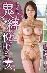 VAGU-171 Wife Woke Up In The Joy Is Onibaku Subordinates Of Her Husband. Rena Nanjo