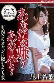 NSPS-636 With That Person You Dislike … Married Wife Okami Young Leave Held In The Neighborhood Association&#39s Father