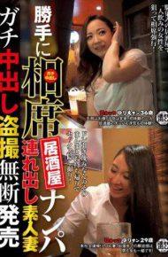 ITSR-038 Without Permission Aiseki Tavern Nampa Tsuredashi Voyeur Unauthorized Sale Pies Amateur Wife Gachi