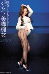 WNZ-323 WNZ-323 Nana Gauze Slut Pantyhose Legs