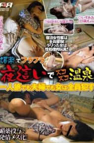 FAA-076 Woman Commit All In Couple In Zukozuko Hot Spring Traveling Alone In A Dizzy Night Crawling In The Aphrodisiac