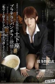 "SVDVD-470 Woman Director Who Came To The Apology Of Contamination Is Prostrate!once Issued A Burachira And Dekachi Port That Erection Rigid Ones By Lust In Underwear In Front Of Me ""because It Is I Have To Love Me To Please Forgive Me"" I Have Said! Hatano Yui"