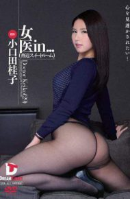 VDD-104 Woman Doctor In … intimidation Suites Doctor Keiko 29