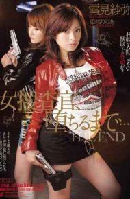 ATID-157 Woman Investigator To Fall Bloom Princess Lilia Wataru Gauze Yukimi … THE END