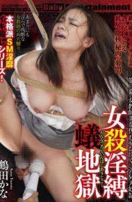 DNIA-002 Woman Killing Horny Bondage Ant Lion Second Act Teacher Minayo How Sob A Two-pole Ascension Slave Tsuruta